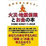 自然災害に備える! 火災・地震保険とお金の本