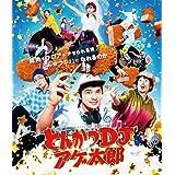 とんかつDJアゲ太郎 Blu-ray(特典なし)
