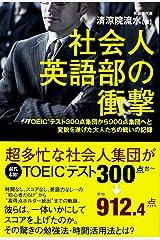 社会人英語部の衝撃 (中経出版) Kindle版