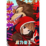 赤ずきんとオオカミ: 赤ずきんとオオカミ