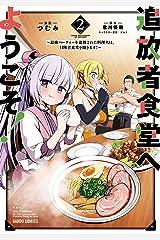 追放者食堂へようこそ! 2 ~最強パーティーを追放された料理人は、冒険者食堂を開きます!~ (ガルドコミックス) Kindle版