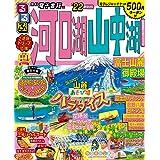 るるぶ河口湖 山中湖 富士山麓 御殿場 '22 (るるぶ情報版 中部 16)