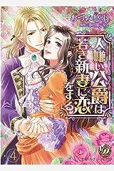 人嫌い公爵は若き新妻に恋をする【分冊版】4 (乙女ドルチェ・コミックス) Kindle版