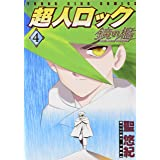 超人ロック 鏡の檻 4 (ヤングキングコミックス)
