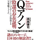 Qアノン 陰謀の存在証明