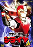 世界忍者戦ジライヤ Vol.3 [DVD]
