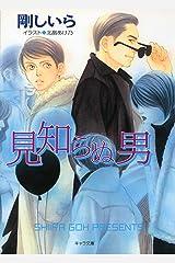 見知らぬ男 顔のない男(2) (キャラ文庫) Kindle版
