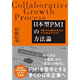 日本型PMIの方法論 ―中堅・中小企業を成長させるポストM&Aのプロセス