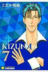 【カラー完全収録】KIZUNA‐絆‐(7) (コンパスコミックス) Kindle版