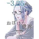 -3.25のねぼけた世界 -Saturday- Saturday(漫画) (BOOK☆WALKER セレクト)