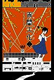 宵闇天化・上 (新潟文楽工房)
