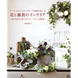 アーティフィシャルフラワーで季節を楽しむ 花と雑貨のインテリア~おうちカフェやパーティー・イベントを彩る~