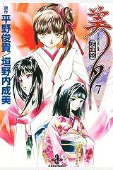 吸血姫美夕 7 (秋田文庫) Kindle版