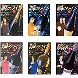 新ソムリエ 瞬のワイン コミック 全6巻完結セット (集英社文庫)
