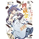 龍ヶ嬢七々々の埋蔵金7 (ファミ通文庫)