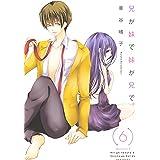 兄が妹で妹が兄で。(6) (ARIAコミックス)