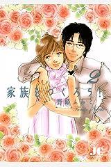 家族をつくろう!(2) (ジュディーコミックス) Kindle版