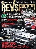 REV SPEED - レブスピード - 2020年 11月号 359号 【特別付録DVD】