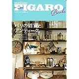 フィガロブックス パリの雑貨とアンティーク。 (FIGARO BOOKS)