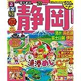 るるぶ静岡 清水 浜名湖 富士山麓 伊豆'21 (るるぶ情報版 中部 2)