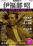 伊福部昭: ゴジラの守護神・日本作曲界の巨匠 (文藝別冊/KAWADE夢ムック)