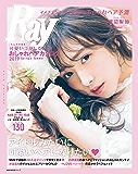 Ray特別編集 可愛いコがしているおしゃれヘアカタログ 2019 Spring&Summer 主婦の友生活シリーズ