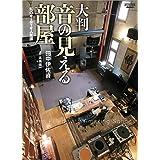 大判 音の見える部屋: 私のオーディオ人生譚 (ONTOMO MOOK)