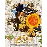 七つの大罪 戒めの復活8(完全生産限定版) [Blu-ray]