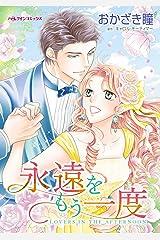 永遠をもう一度 (ハーレクインコミックス) Kindle版