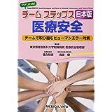 チームステップス[日本版] 医療安全−チームで取り組むヒューマンエラー対策