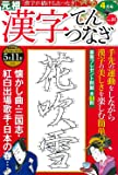 漢字てんつなぎ 2020年4月号 [雑誌]