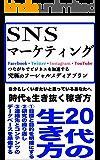 SNS マーケティング〜Facebook・Twitter・Instagram・YouTube つながりでビジネスを加速する 究極のソーシャルメディアプラン〜