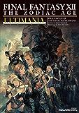 【PS4版】ファイナルファンタジーXII ザ ゾディアック エイジ アルティマニア (デジタル版SE-MOOK)