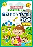 平成30年度施行 保育所保育指針に基づく自己チェックリスト100 CD-ROMブック (PriPriブックス)