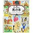 絵でわかる馬の本