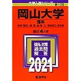 岡山大学(理系) (2021年版大学入試シリーズ)