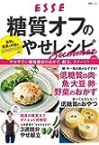 糖質オフのやせレシピ summer VOL3 (別冊エッセ)