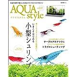 AQUA style (アクアスタイル) Vol.7 (2017-03-16) [雑誌] Aqua Style(アクアスタイル)