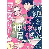 跡継ぎ様は女体化仲居さんを可愛がりたい【単話版】1 (Romikoコミックス)