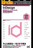 InDesign逆引きクイックリファレンス CS6/CS5.5/CS5/CS4 対応 for Mac & Windows