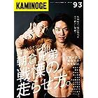 KAMINOGE93