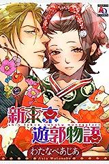 新東京遊郭物語 (アクアコミックス) Kindle版