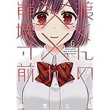 渡くんの××が崩壊寸前(6) (ヤングマガジンコミックス)