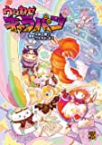 ウタカゼキャラバン (Role&Roll RPG)