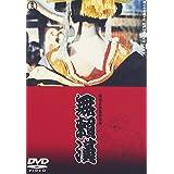 無頼漢 [DVD]