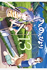 のんのんびより 13 (MFコミックス アライブシリーズ) Kindle版