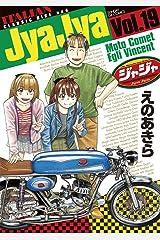 ジャジャ(19) (サンデーGXコミックス) Kindle版