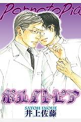 ポルノトピア 【短編】 Kindle版