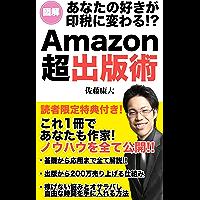 Amazon超出版術: あなたの好きが印税に変わる!?これ1冊であなたも作家!基礎から応用まで全て公開!
