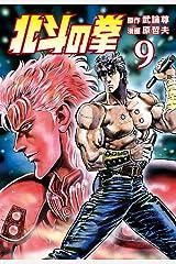 北斗の拳 9巻 Kindle版